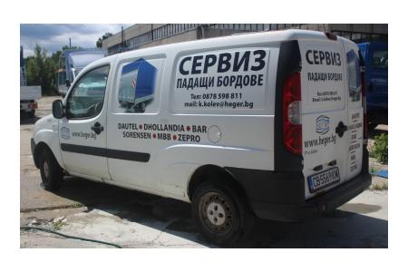 Мобилен сервиз за падащ борд